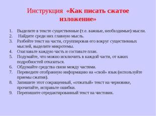 Инструкция «Как писать сжатое изложение» Выделите в тексте существенные (т.е