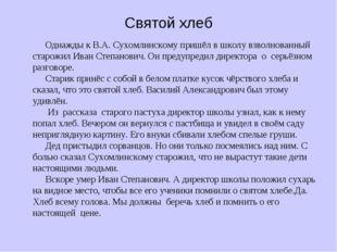 Святой хлеб Однажды к В.А. Сухомлинскому пришёл в школу взволнованный старожи