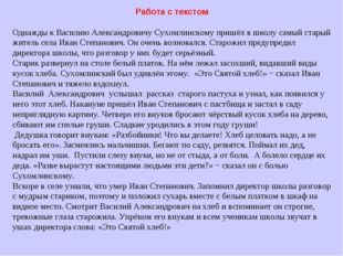 Работа с текстом Однажды к Василию Александровичу Сухомлинскому пришёл в школ