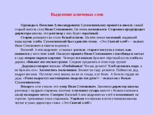 Выделение ключевых слов Однажды к Василию Александровичу Сухомлинскому пришёл