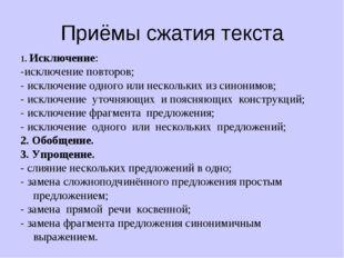 Приёмы сжатия текста 1. Исключение: -исключение повторов; - исключение одного