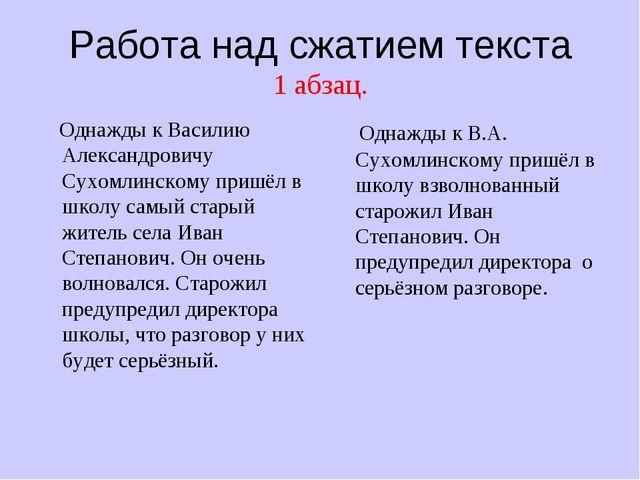 Работа над сжатием текста 1 абзац. Однажды к Василию Александровичу Сухомлинс...