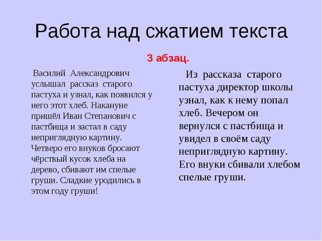 Работа над сжатием текста 3 абзац. Василий Александрович услышал рассказ стар...