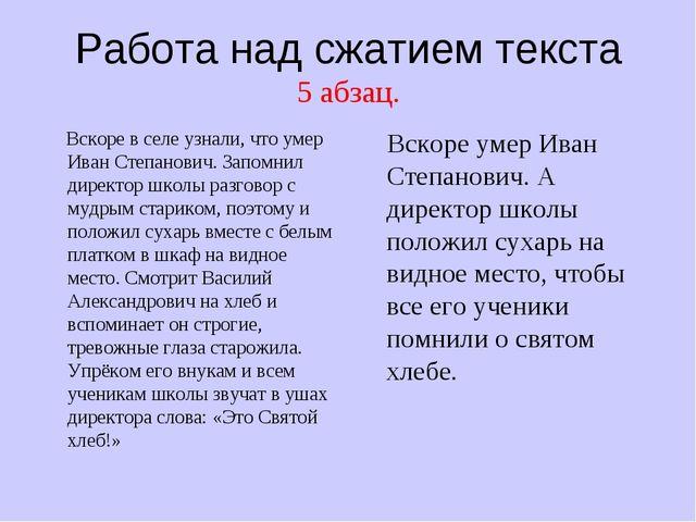 Работа над сжатием текста 5 абзац. Вскоре в селе узнали, что умер Иван Степан...