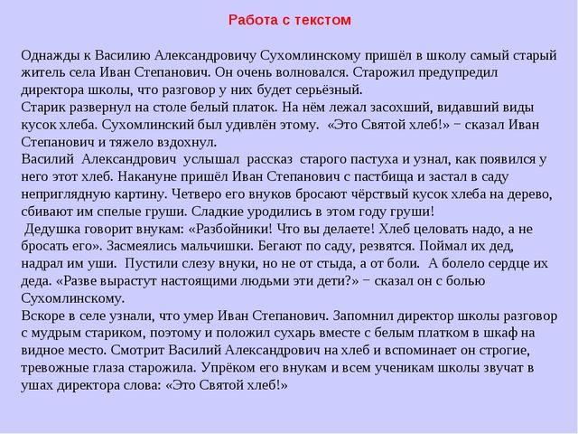 Работа с текстом Однажды к Василию Александровичу Сухомлинскому пришёл в школ...