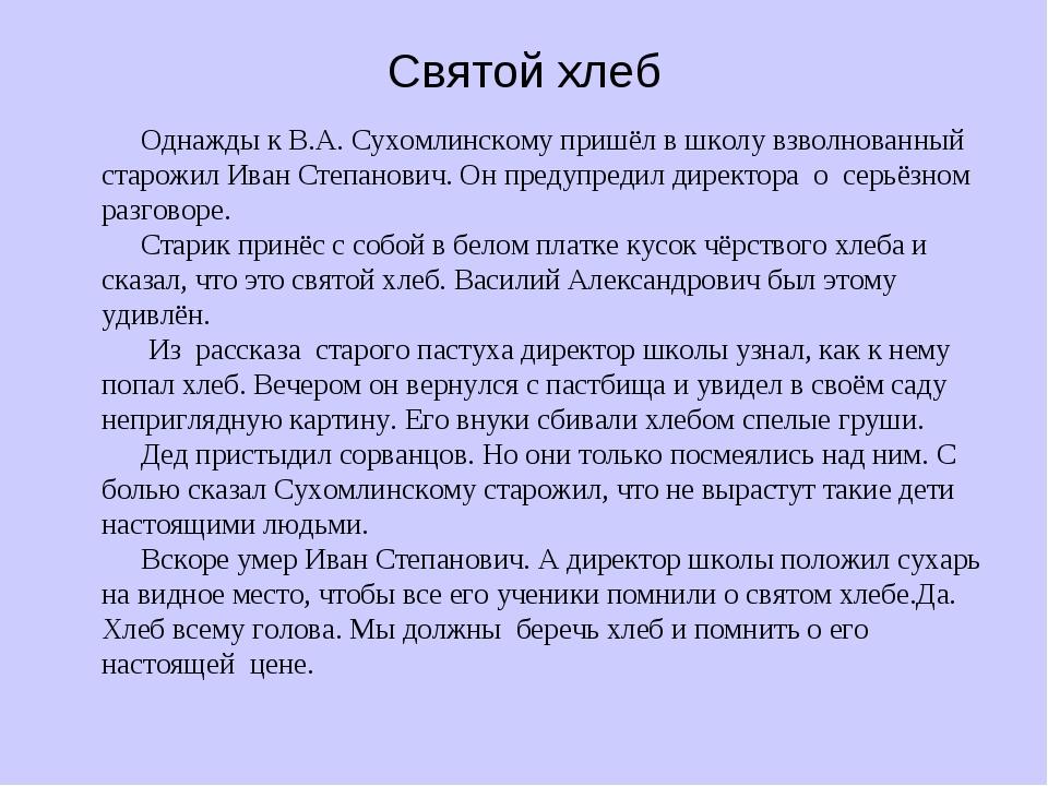 Святой хлеб Однажды к В.А. Сухомлинскому пришёл в школу взволнованный старожи...