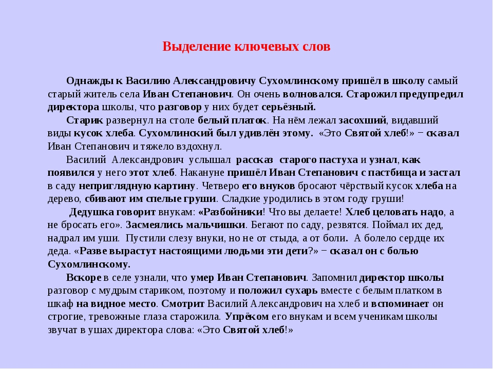 Выделение ключевых слов Однажды к Василию Александровичу Сухомлинскому пришёл...