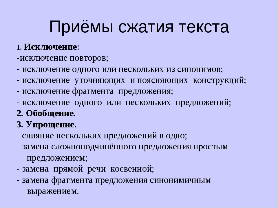 Приёмы сжатия текста 1. Исключение: -исключение повторов; - исключение одного...