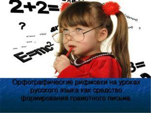 Орфографические рифмовки на уроках русского языка как средство формирования г