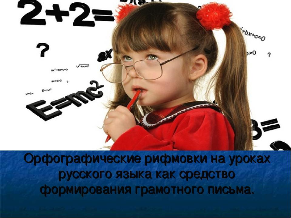 Орфографические рифмовки на уроках русского языка как средство формирования г...