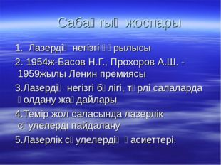 Сабақтың жоспары 1. Лазердiң негізгі құрылысы 2. 1954ж-Басов Н.Г., Прохоров А