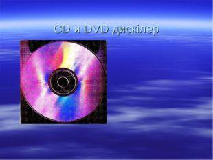 CD и DVD дискілер