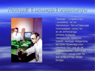 Лазердің ғылымда қолданылуы Лазердің қолданылуы ғылымның және техниканың бағы