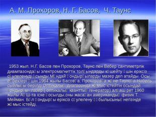 А. М. Прохоров, Н. Г. Басов, Ч. Таунс  1953 жыл. Н.Г. Басов пен Прохоров, Та
