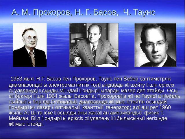 А. М. Прохоров, Н. Г. Басов, Ч. Таунс  1953 жыл. Н.Г. Басов пен Прохоров, Та...