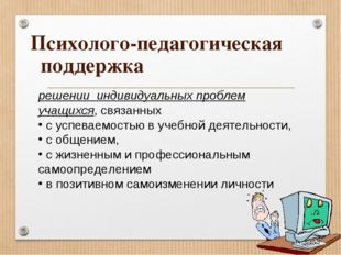 Психолого-педагогическая поддержка решении индивидуальных проблем учащихся, с