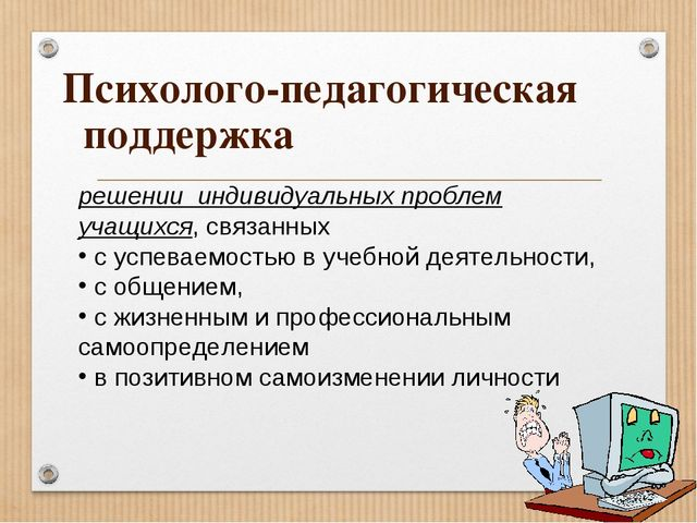 Психолого-педагогическая поддержка решении индивидуальных проблем учащихся, с...