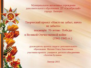Муниципальное автономное учреждение дополнительного образования ДТ «Октябрьск