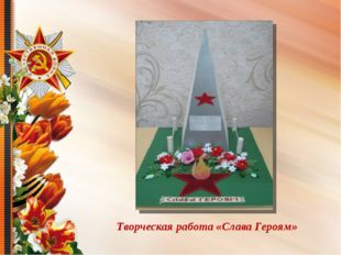 Творческая работа «Слава Героям»