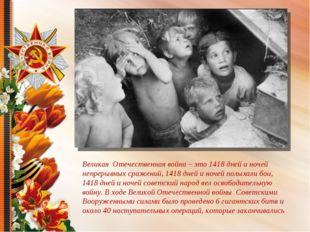 Великая Отечественная война – это 1418 дней и ночей непрерывных сражений, 141