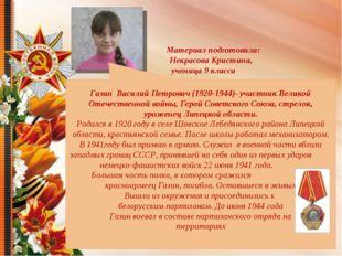 Материал подготовила: Некрасова Кристина, ученица 9 класса Газин Василий Пет