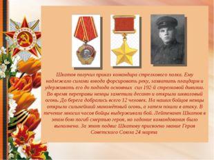 Шкатов получил приказ командира стрелкового полка. Ему надлежало силами взво
