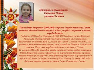 Материал подготовила: Гангалюк Ольга, ученица 3 класса Папин Павел Андреевич
