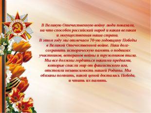 В Великую Отечественную войну люди показали, на что способен российский народ