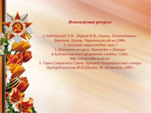 Используемые ресурсы: 1.Лебединский П.Н., Марков Н.В., Липецк. Путеводитель.-