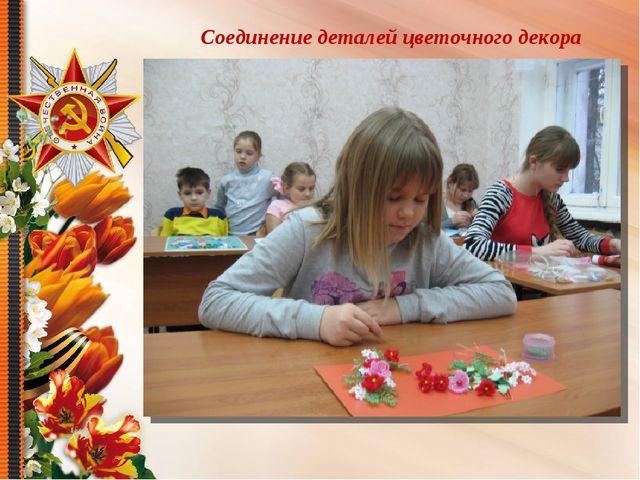 Соединение деталей цветочного декора