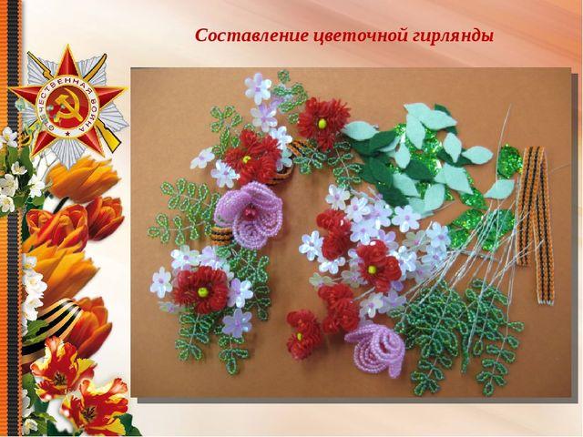 Составление цветочной гирлянды
