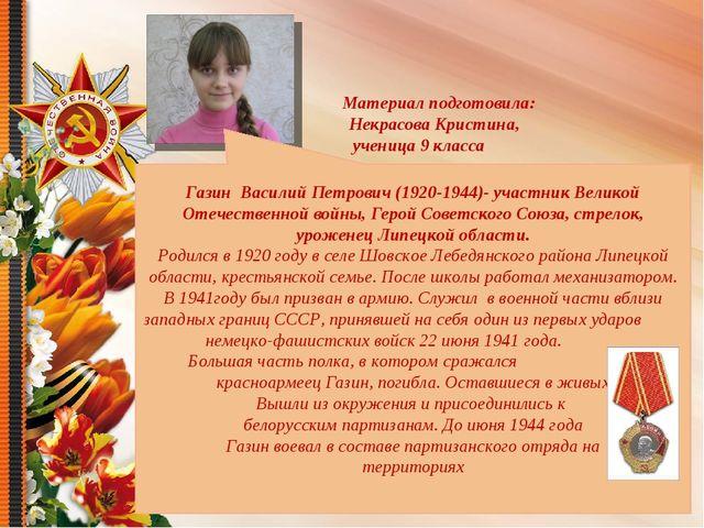 Материал подготовила: Некрасова Кристина, ученица 9 класса Газин Василий Пет...