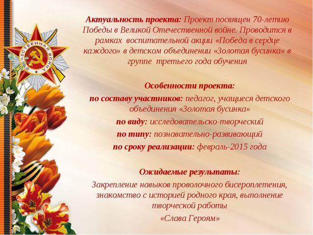Актуальность проекта: Проект посвящен 70-летию Победы в Великой Отечественной...