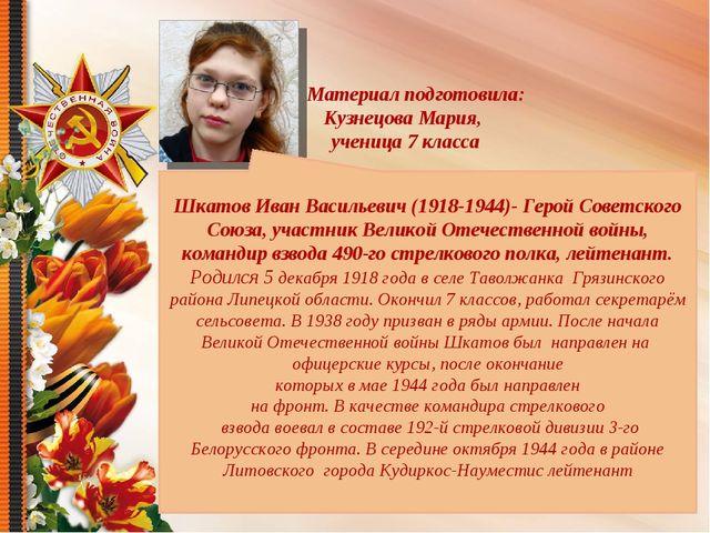 Материал подготовила: Кузнецова Мария, ученица 7 класса Шкатов Иван Васильев...