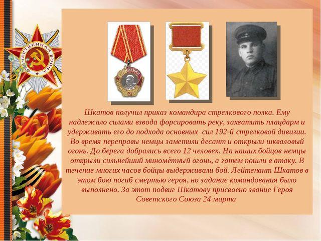Шкатов получил приказ командира стрелкового полка. Ему надлежало силами взво...