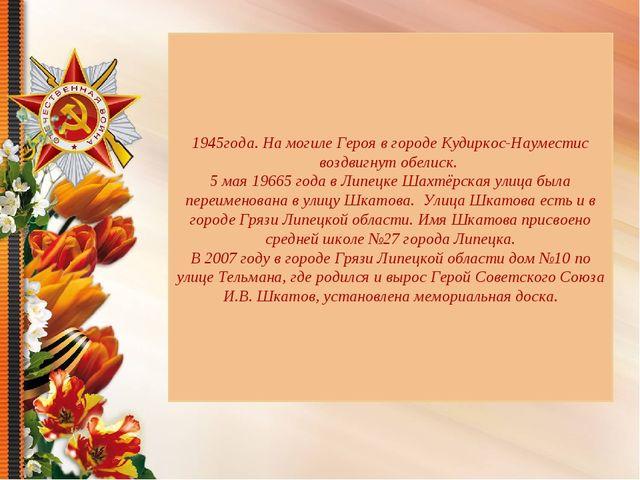 1945года. На могиле Героя в городе Кудиркос-Науместис воздвигнут обелиск. 5...
