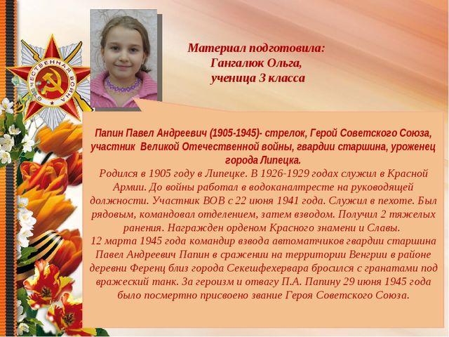Материал подготовила: Гангалюк Ольга, ученица 3 класса Папин Павел Андреевич...