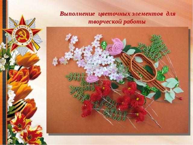 Выполнение цветочных элементов для творческой работы