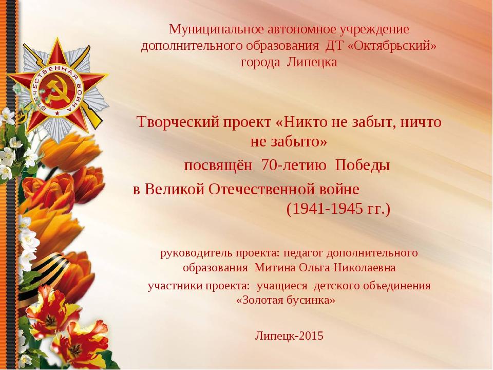 Муниципальное автономное учреждение дополнительного образования ДТ «Октябрьск...