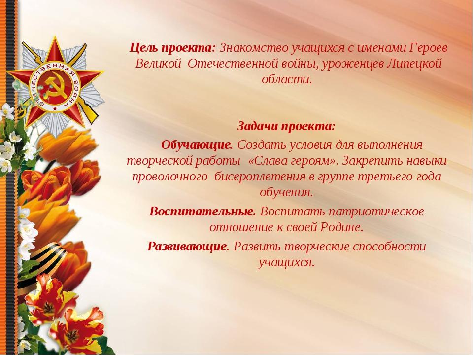 Цель проекта: Знакомство учащихся с именами Героев Великой Отечественной вой...