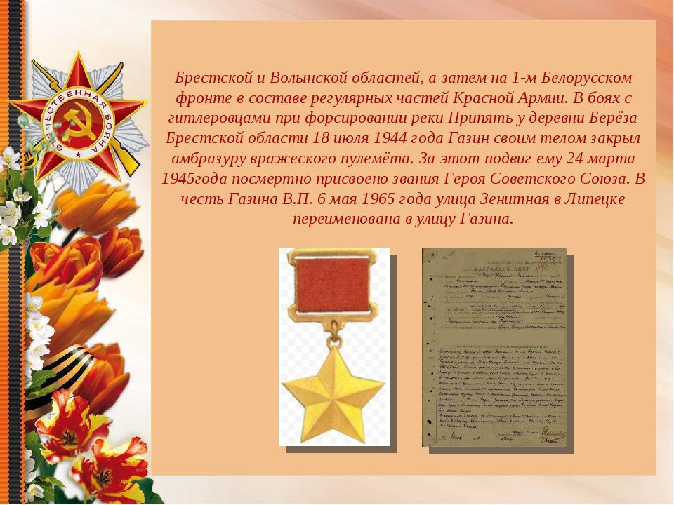 Брестской и Волынской областей, а затем на 1-м Белорусском фронте в составе р...