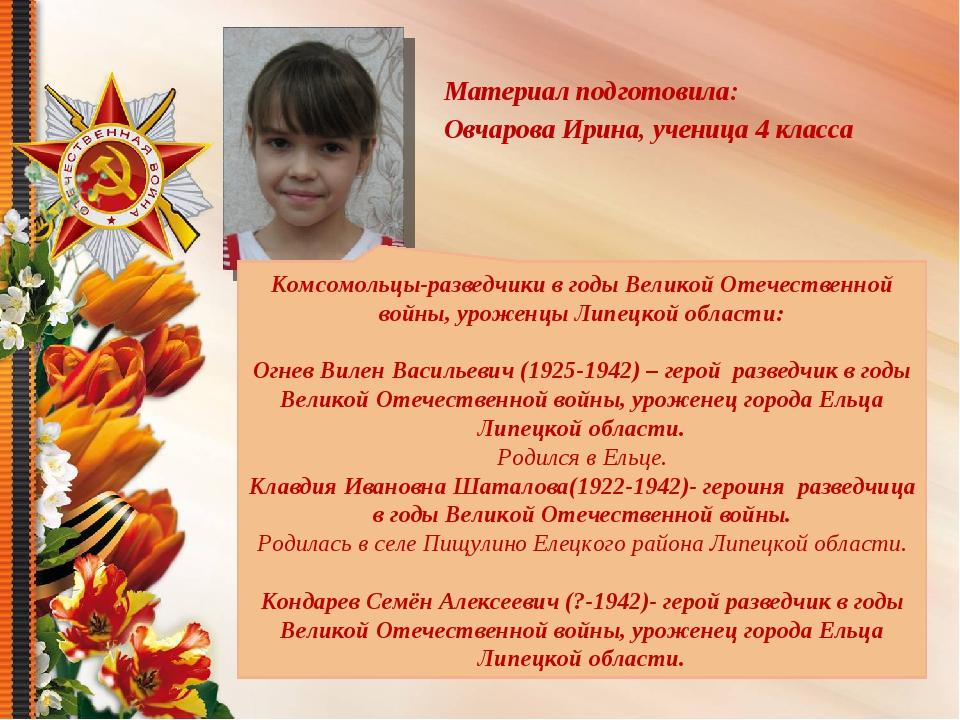 Материал подготовила: Овчарова Ирина, ученица 4 класса Комсомольцы-разведчики...