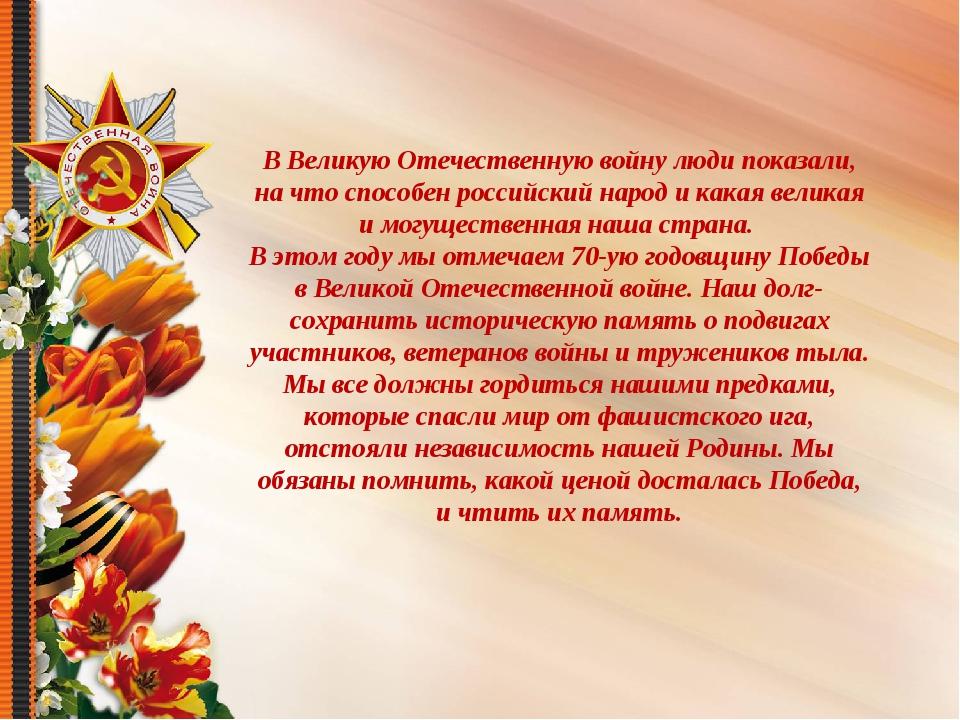 В Великую Отечественную войну люди показали, на что способен российский народ...