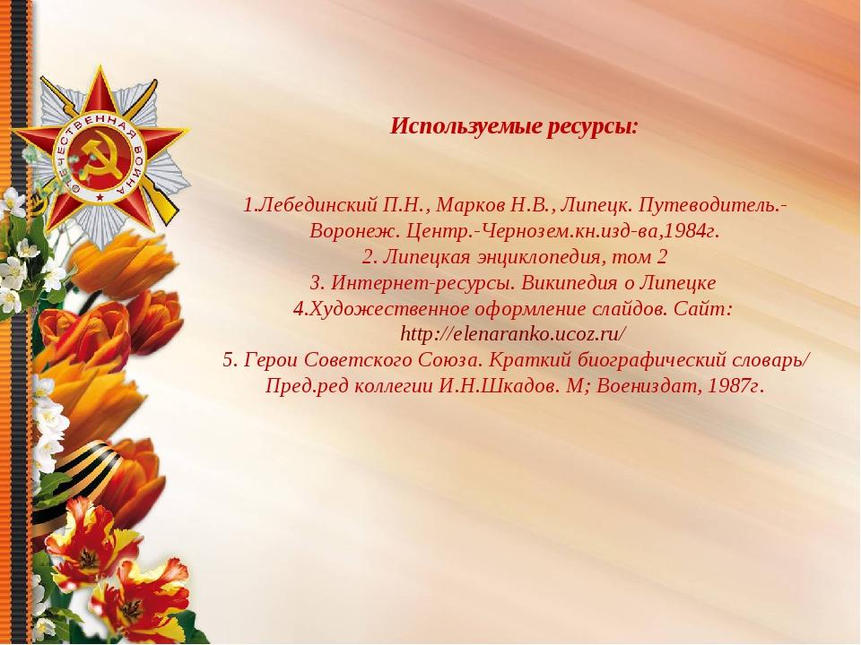 Используемые ресурсы: 1.Лебединский П.Н., Марков Н.В., Липецк. Путеводитель.-...