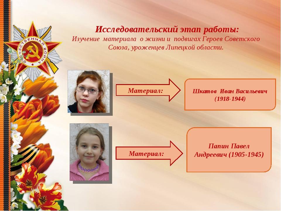 Исследовательский этап работы: Изучение материала о жизни и подвигах Героев...