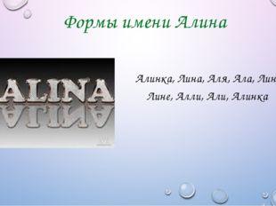 Формы имени Алина Алинка, Лина, Аля, Ала, Лин, Лине, Алли, Али, Алинка