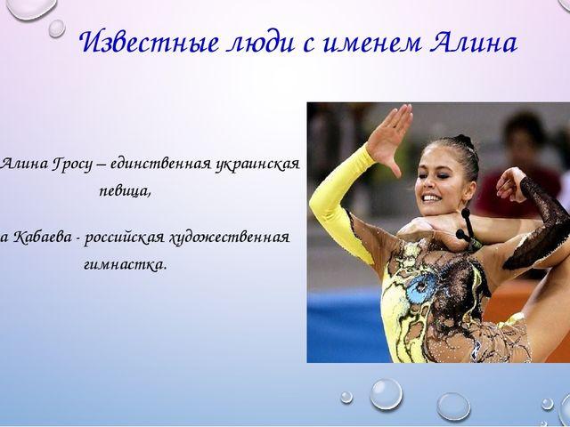 Известные люди с именем Алина Юная Алина Гросу – единственная украинская певи...