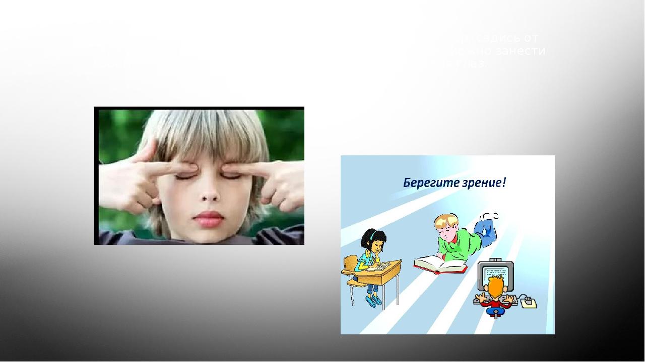 Вредно для глаз подолгу смотреть телевизор, компьютер; садись от экрана не бл...