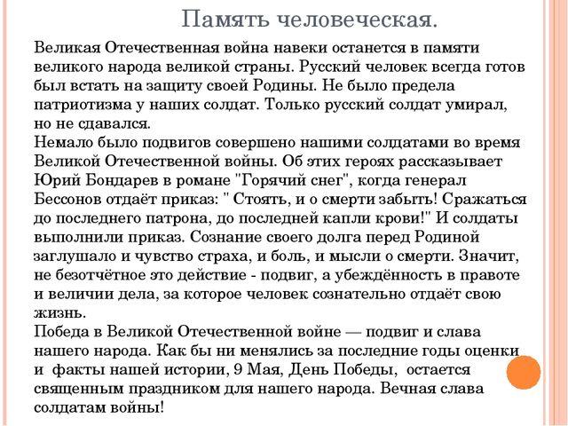 Память человеческая. Великая Отечественная война навеки останется в памяти в...