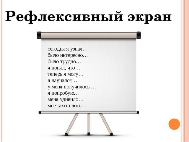 Рефлексивный экран сегодня я узнал… было интересно… было трудно… я понял, что...